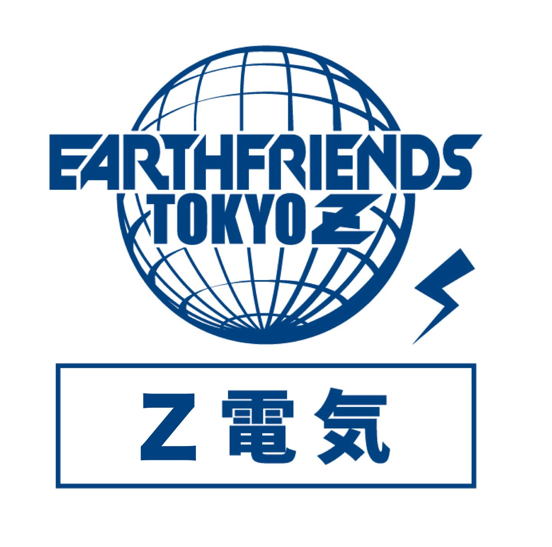 Z電気」開始のお知らせ | アース...