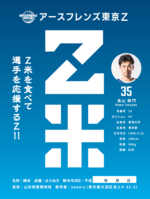 Zrice_label_1718.png